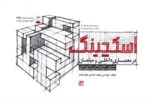 کتاب اسکچینگ در معماری داخلی و مبلمان