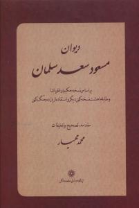 کتاب دیوان مسعود سعد سلمان…
