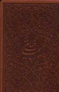کتاب رباعیات خیام بر اساس نسخه محمدعلی فروغی