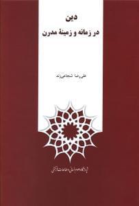 کتاب دین در زمانه و زمینه مدرن