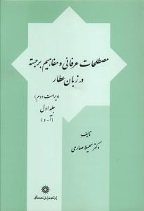 کتاب مصطلحات عرفانی و مفاهیم برجسته در زبان عطار