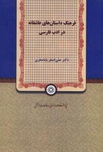 کتاب فرهنگ داستانهای عاشقانه در ادب فارسی