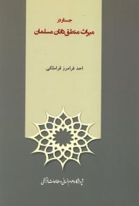 کتاب جستار در میراث منطقدانان مسلمان