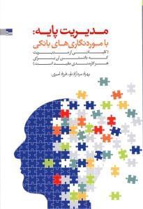 کتاب مدیریت پایه
