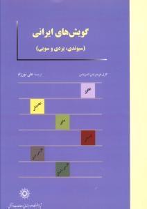 کتاب گویشهای ایرانی (سیوندی، یزدی و سویی)