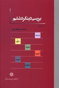 کتاب بررسی دینکرد ششم