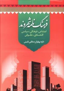 کتاب فرهنگنامه شهروند
