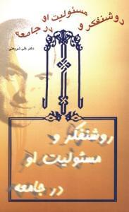 کتاب روشنفکر و مسوولیت او در جامعه