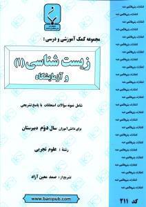 کتاب مجموعه کمک آموزشی و درسی زیست شناسی (۱) و آزمایشگاه