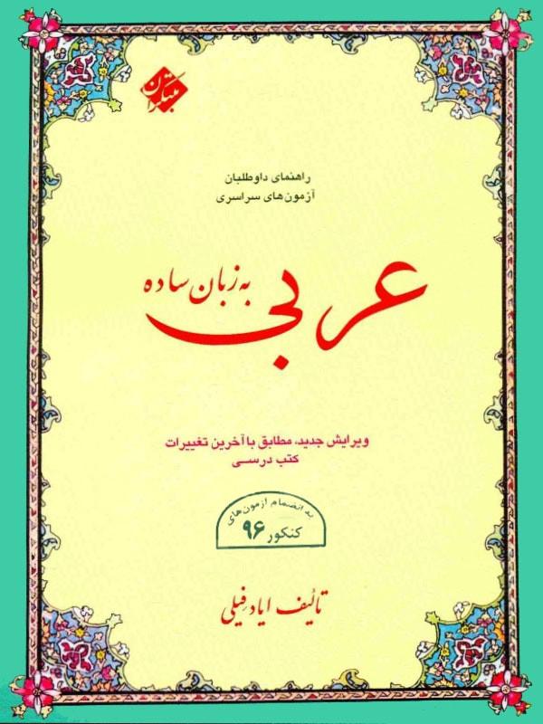 کتاب عربی به <a href=