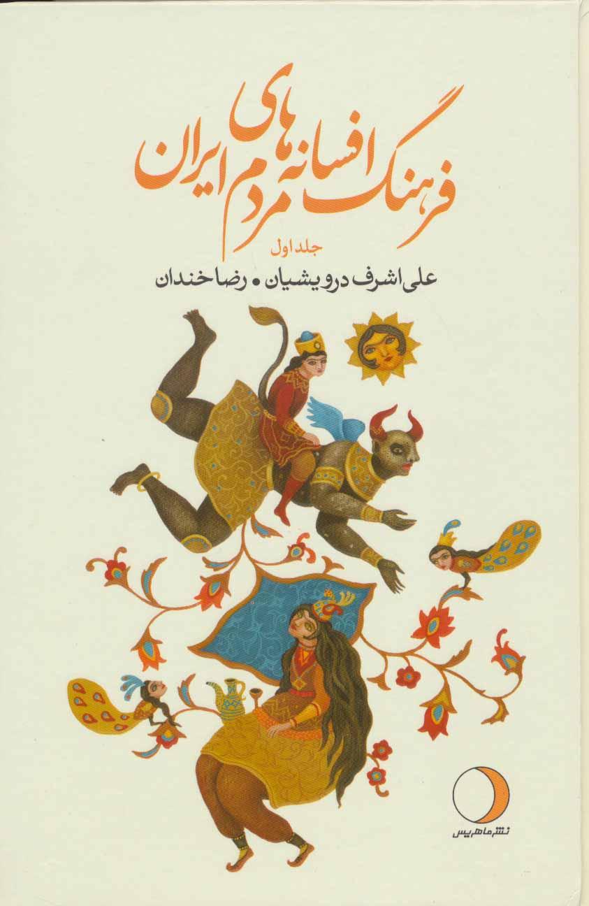 کتاب فرهنگ افسانههای مردم ایران ۱