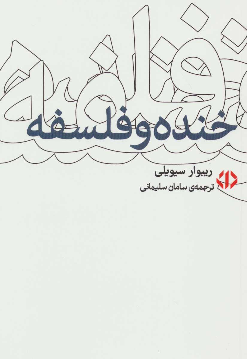 کتاب خنده و فلسفه