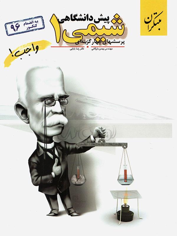 کتاب شیمی پیش ۱ تست