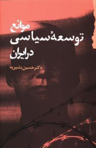 کتاب موانع توسعه سیاسی در ایران