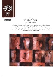 کتاب روانکاوی (۲) = Psychoanalysis (۲‪) (A collection of Articles)