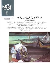 کتاب فرهنگ و زندگی روزمره (۲)