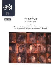 کتاب روانکاوی (۱) (مجموعه مقالات)