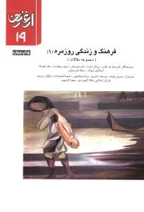 کتاب فرهنگ و زندگی روزمره (۱)