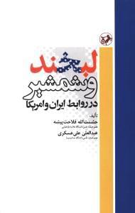 کتاب لبخند و شمشیر در روابط ایران و امریکا