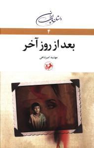کتاب بعد از روز آخر