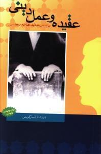 کتاب عقیده و عمل دینی
