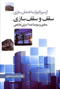 کتاب سقف و سقفسازی