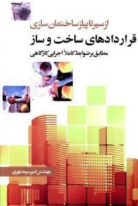 کتاب قراردادهای ساخت و ساز