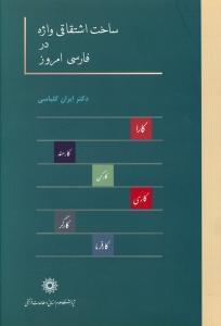 کتاب ساخت اشتقاقی واژه در فارسی امروز