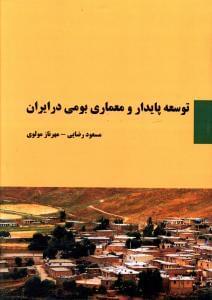کتاب توسعه پایدار و معماری بومی در ایران