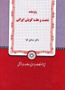 کتاب واژهنامه شصت و هفت گویش ایرانی