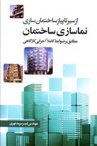 کتاب نماسازی ساختمان