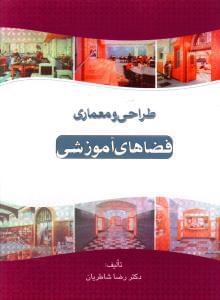 کتاب طراحی و معماری فضاهای آموزشی
