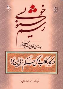 کتاب رسم خوشنویسی