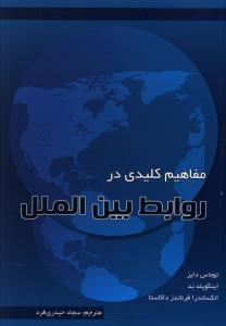 کتاب مفاهیم کلیدی در روابط بینالملل