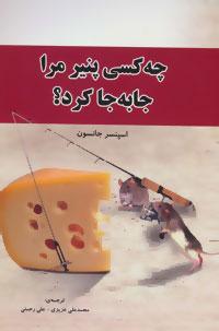 کتاب چه کسی پنیر مرا جابهجا کرد؟