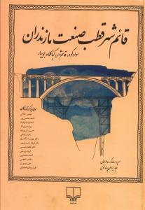 کتاب قائمشهر قطب صنعت مازندران