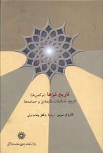 کتاب تاریخ غزها (ترکمنها)