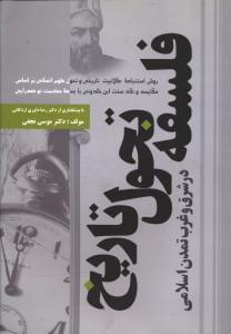 کتاب فلسفه تحول تاریخ در شرق و غرب تمدن اسلامی