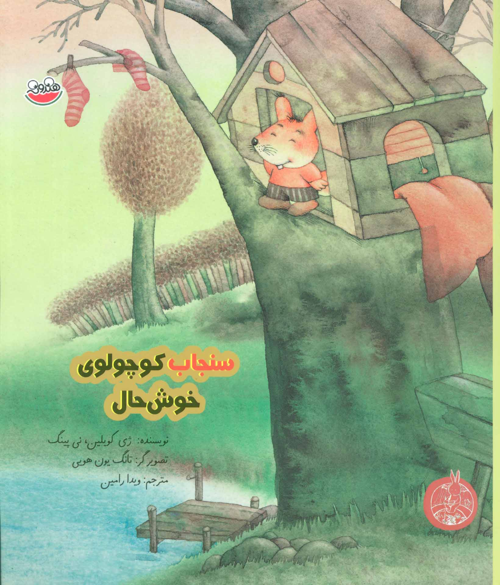 کتاب سنجاب کوچولوی خوشحال