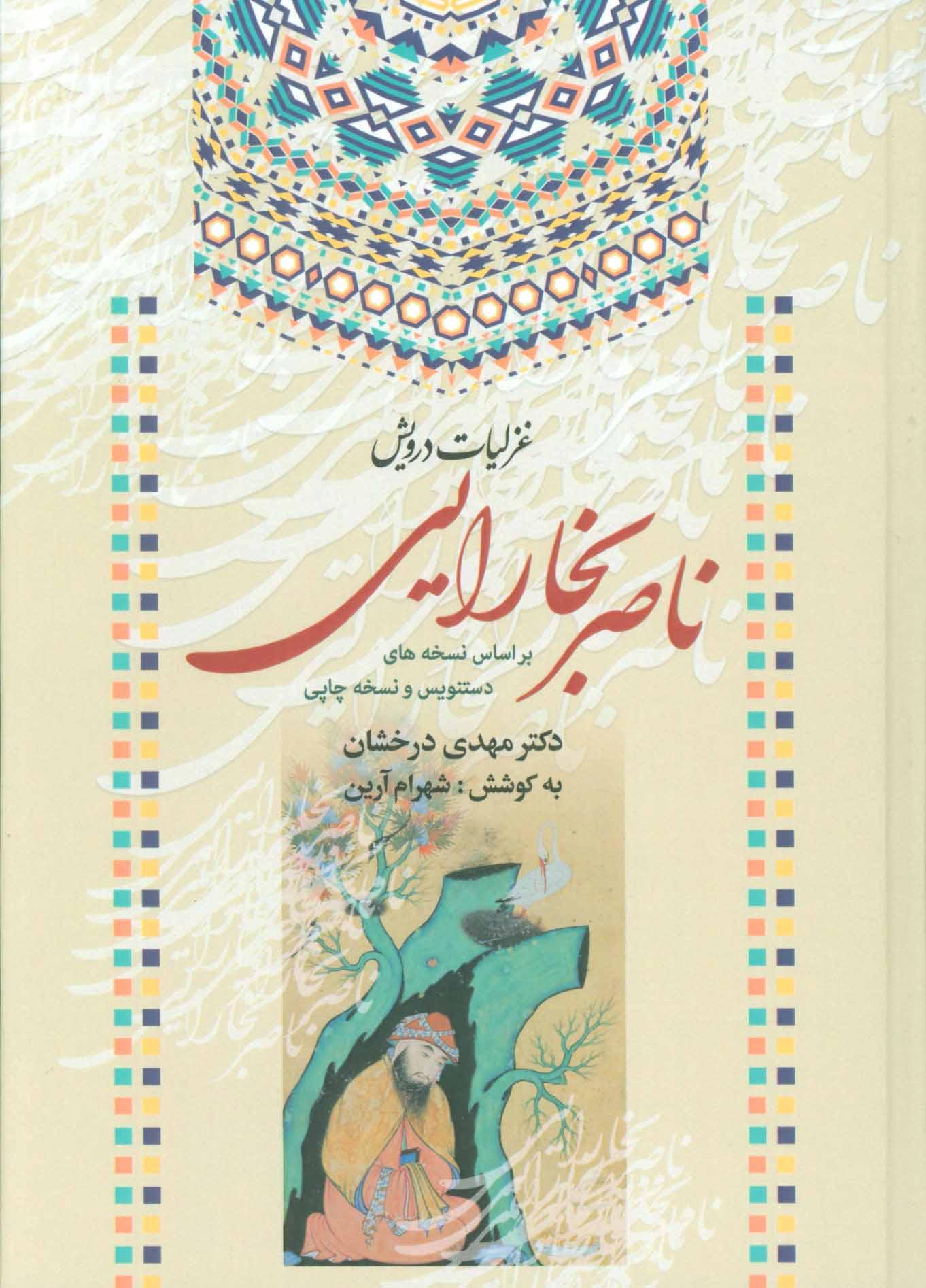 کتاب غزلیات درویش ناصر بخارایی