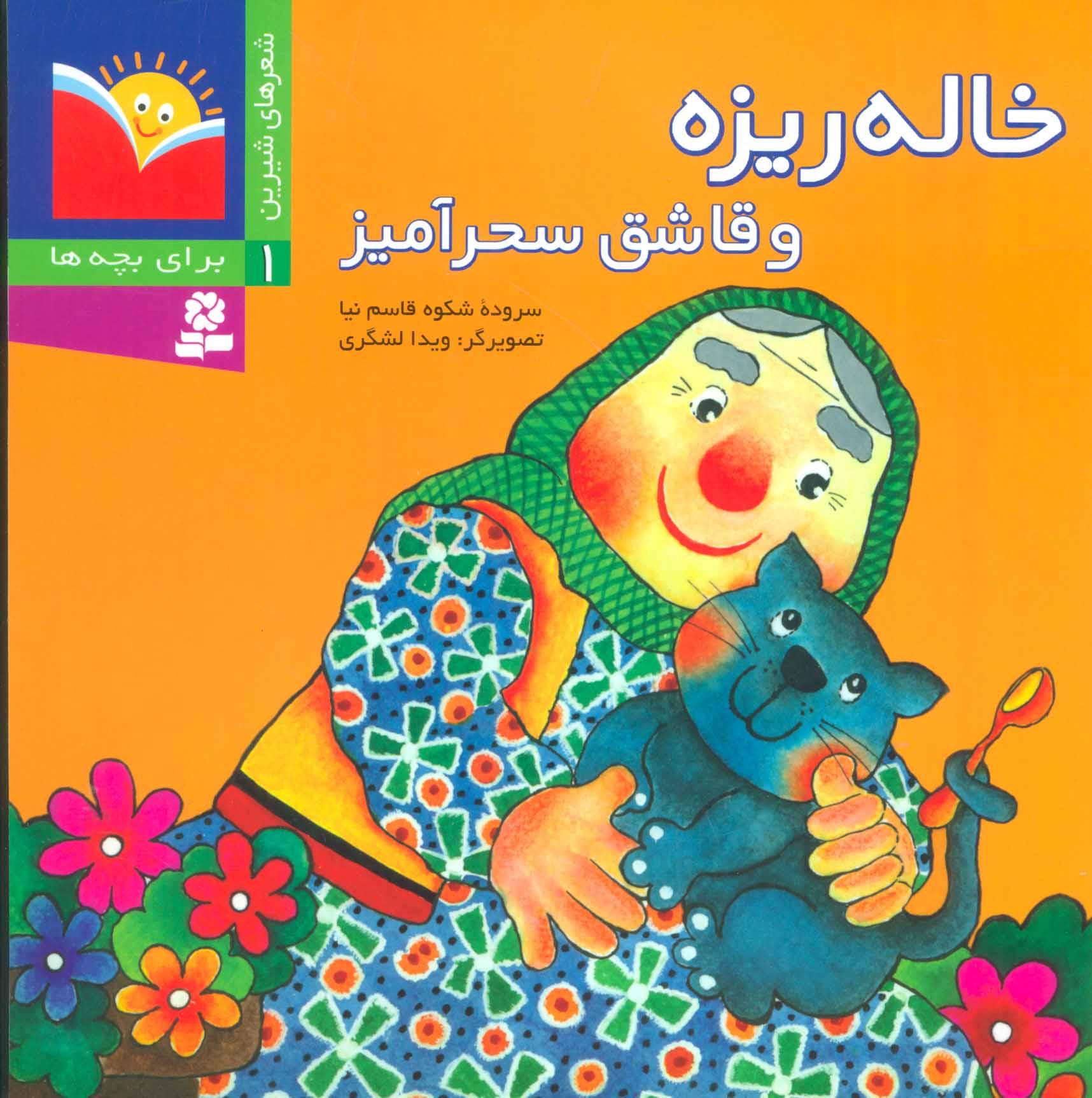 کتاب خاله ریزه و قاشق سحرآمیز