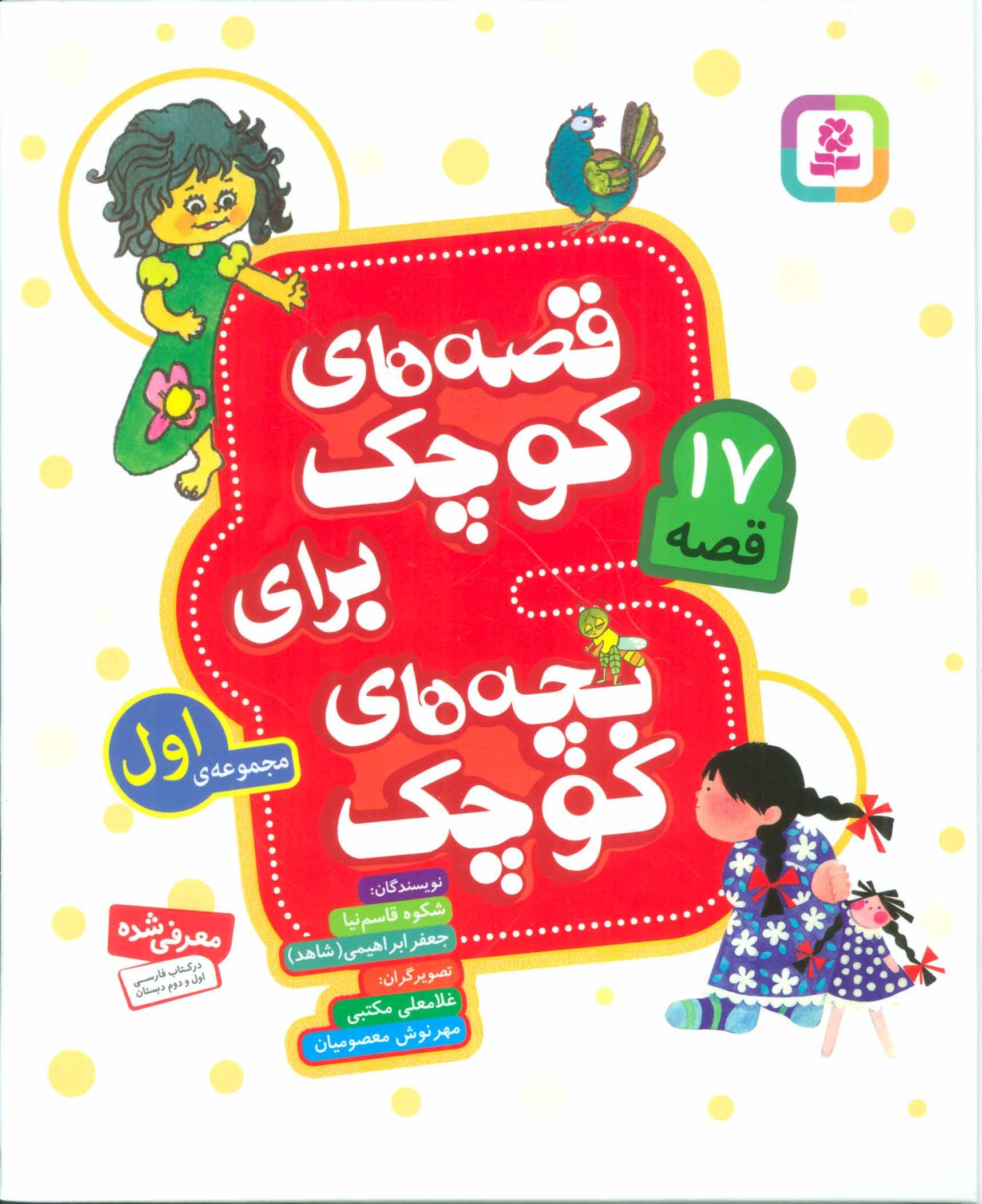 کتاب قصههای کوچک برای بچههای کوچک