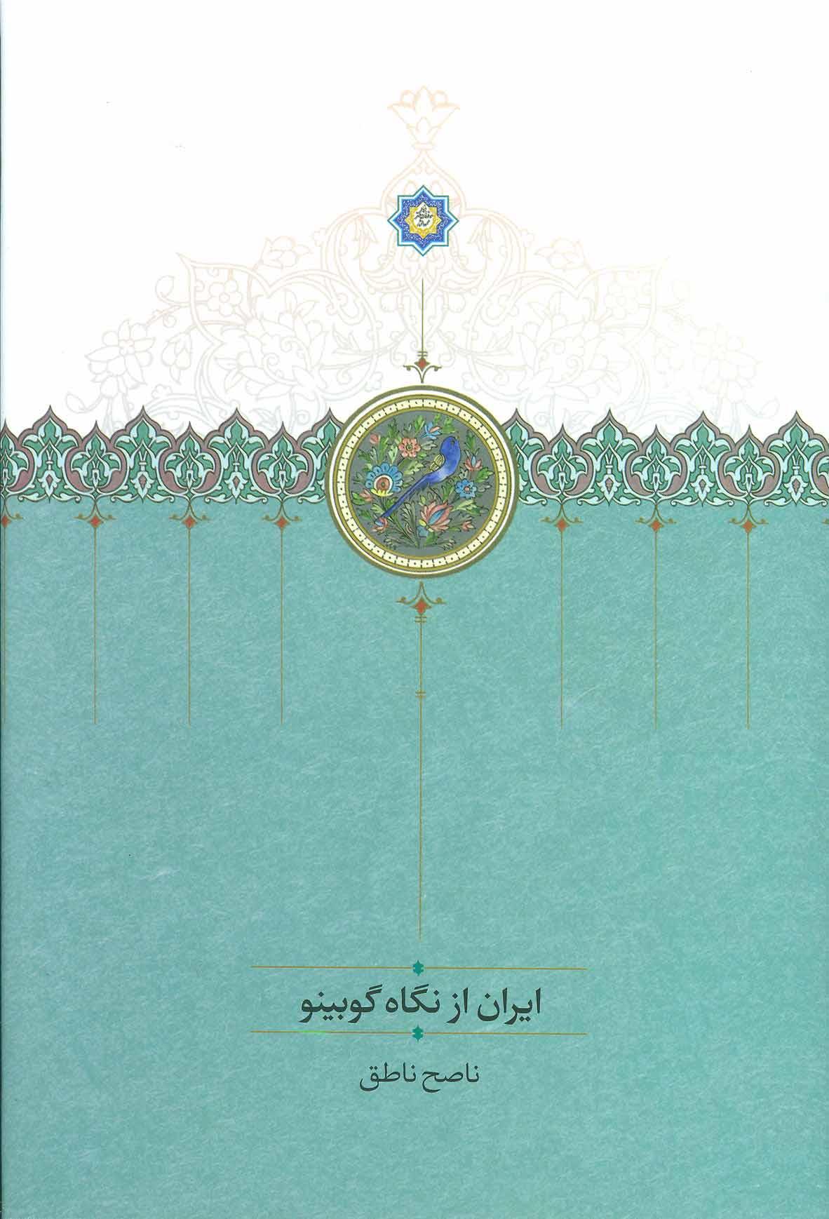 کتاب ایران از نگاه گوبینو