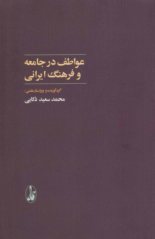 کتاب عواطف در جامعه و فرهنگ ایرانی (مجموعه مقالات)