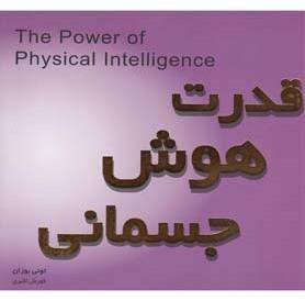 کتاب قدرت هوش جسمانی