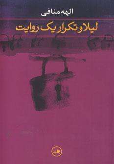کتاب لیلا و تکرار یک روایت