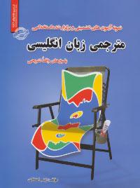 کتاب نمونه آزمونهای تضمینی و برگزارشده استخدامی مترجمی زبان انگلیسی…