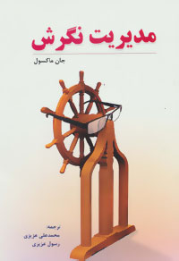 کتاب مدیریت نگرش