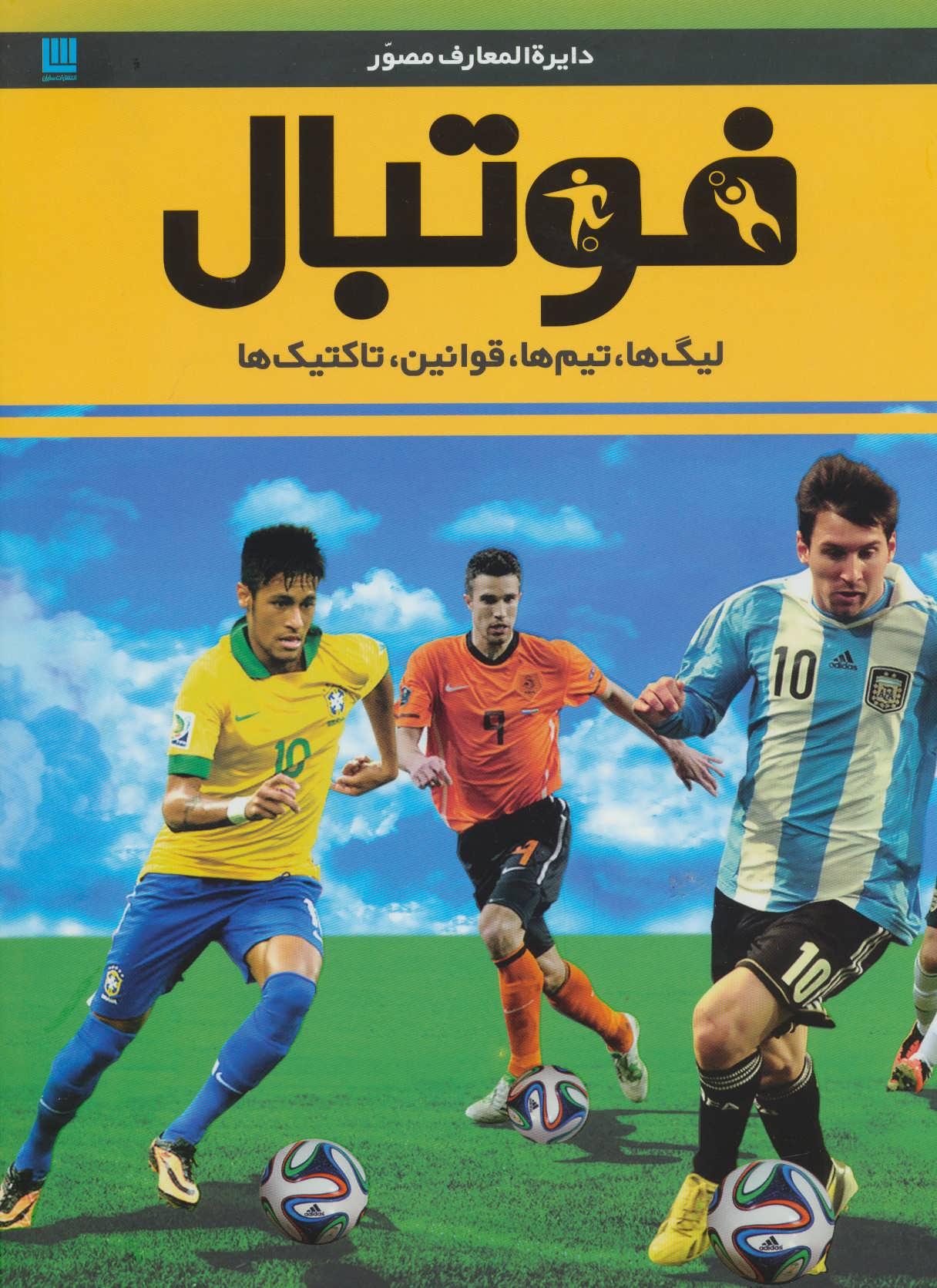 کتاب دایرهالمعارف مصور فوتبال