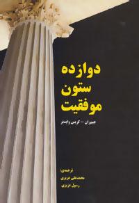 کتاب دوازده ستون موفقیت